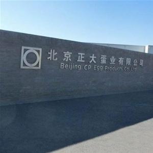 北京正大集团蛋业有限公司